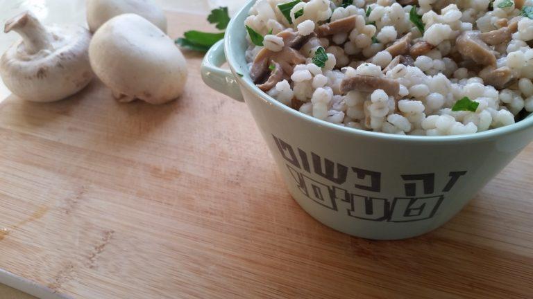 תבשיל פטריות וגריסי פנינה