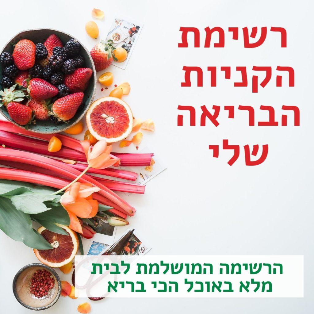 שחר סמיט תזונה בריאה הרזייה בריאה