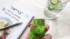 איך לרדת במשקל שחר סמיט הרזייה בריאה