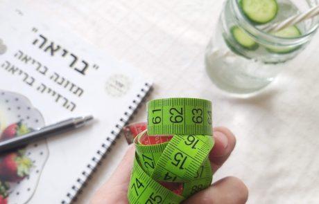 רוצה לרדת במשקל?